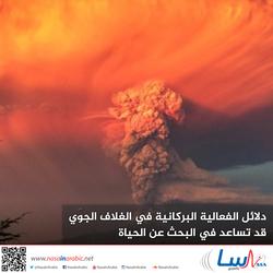 دلائل الفعالية البركانية في الغلاف الجوي قد تساعد في البحث عن الحياة