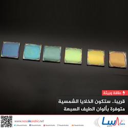 قريبا.. ستكون الخلايا الشمسية متوفرة بألوان الطيف السبعة