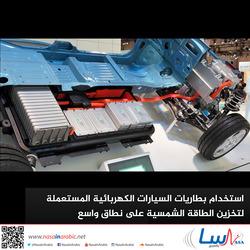 استخدام بطاريات السيارات الكهربائية المستعملة لتخزين الطاقة الشمسية على نطاق واسع