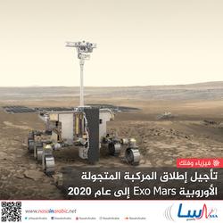 تأجيل إطلاق المركبة المتجولة الأوروبية Exo Mars إلى 2022 بسبب مشاكل في المظلة