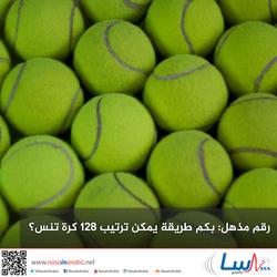 رقم مذهل: بكم طريقة يمكن ترتيب 128 كرة تنس؟
