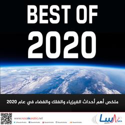 ملخص أهم أحداث الفيزياء والفلك والفضاء في عام 2020