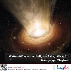 الثقوب السوداء لا تُدمر المعلومات، ومفارقة فقدان المعلومات غير موجودة