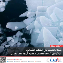 ذوبان الجليد في القطب الشمالي يؤثر في أنماط الطقس الحالية أينما كنت تسكن