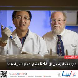 دارة تناظرية من ال DNA تؤدي عمليات رياضية (قد تتمكّن حواسيب الـ DNA من تشخيص ومعالجة الأمراض مستقبلا)