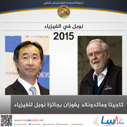 كاجيتا وماكدونالد يفوزان بجائزة نوبل للفيزياء