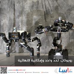روبوتان، تحدٍّ واحد وإمكانية لانهائية