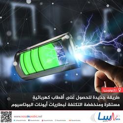 طريقة جديدة للحصول على أقطاب كهربائية مستقرة ومنخفضة التكلفة لبطاريات أيونات البوتاسيوم