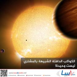 الكواكب الدافئة الشبيهة بالمشتري ليست وحيدة!