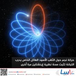 حركة نجم حول الثقب الأسود الهائل لدرب التبانة تثبت صحة نظرية إينشتاين مرة أخرى