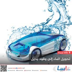 تحويل الماء إلى وقود بديل