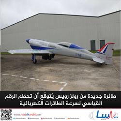 طائرة جديدة من رولز رويس يتوقع تحطيمها الرقم القياسي لسرعة الطائرات الكهربائية