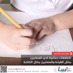 اختلافات دماغية لدى المصابين بخلل القراءة والمصابين بخلل الكتابة