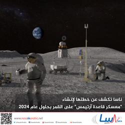 ناسا تكشف عن خطتها لإنشاء