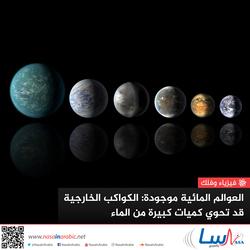 الكواكب المائية شائعة: الكواكب الخارجية قد تحوي كميات هائلة من الماء