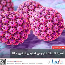 أهمية لقاحات فيروس الورم الحليمي البشري (HPV)