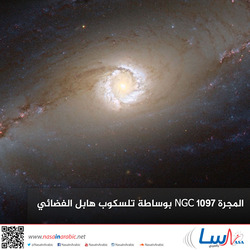 المجرة NGC 1097 بوساطة تلسكوب هابل الفضائي