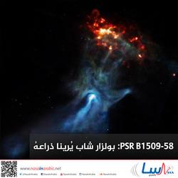 PSR B1509-58: بولزار شاب يُرينا ذراعهُ