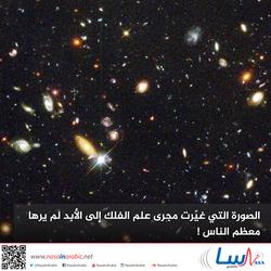 الصورة التي غيّرت مجرى علم الفلك إلى الأبد لم يرها معظم الناس!