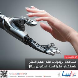 مساعدة الروبوتات على فهم البشر باستخدام فكرة لعبة العشرين سؤالًا