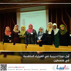 أول دورة تدريبية في الفيزياء المتقدمة في فلسطين