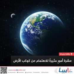 10 أمور مثيرة للاهتمام عن كوكب الأرض