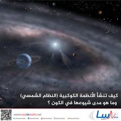 كيف تنشأ الأنظمة الكوكبية ( النظام الشمسي ) وما هو مدى شيوعها في الكون ؟