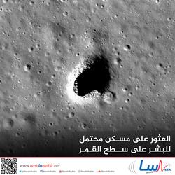 العثور على مسكن محتمل للبشر على سطح القمر
