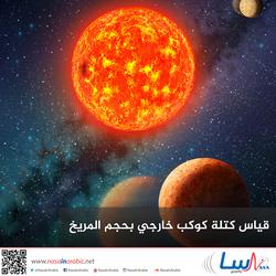 قياس كتلة كوكب خارجي بحجم المريخ