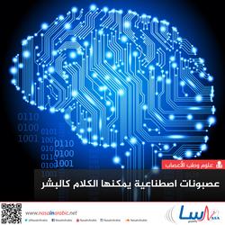 عصبونات اصطناعية يمكنها الكلام كالبشر