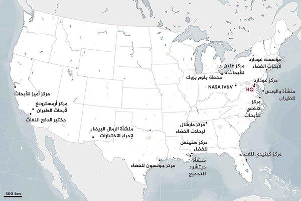تقع معظم مراكز ومنشآت وكالة ناسا على الساحل أو بالقرب منه. (خريطة المرصد الأرضي التابع لوكالة ناسا بواسطة جوشوا ستيفينز Joshua Stevens.