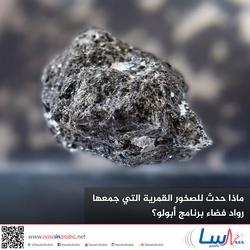 ماذا حدث للصخور القمرية التي جمعها رواد فضاء برنامج أبولو؟