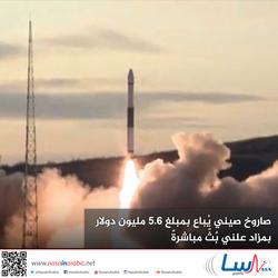 صاروخ صيني يُباع بمبلغ 5.6 مليون دولار بمزاد علني بٌثّ مباشرةً