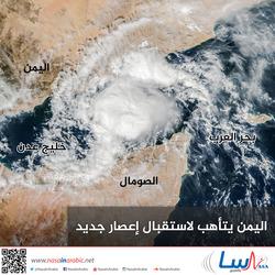 اليمن يتأهب لاستقبال إعصار جديد