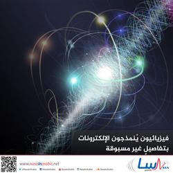 فيزيائيون يُنمذجون الإلكترونات بتفاصيلٍ غير مسبوقة