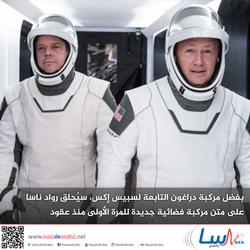 بفضل مركبة دراغون التابعة لسبيس إكس، سيُحلق رواد ناسا على متن مركبة فضائية جديدة للمرة الأولى منذ عقود