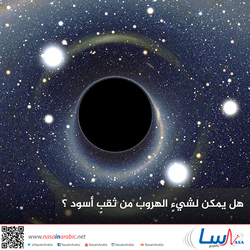 هل يمكن لشيءٍ الهروبُ من ثقبٍ أسود ؟