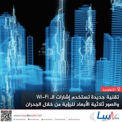 تقنية جديدة تستخدم إشارات الـ Wi-Fi والصور ثلاثية الأبعاد للرؤية من خلال الجدران