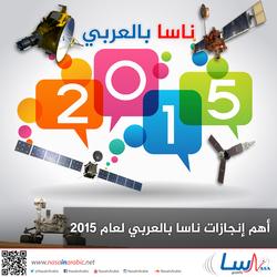 أهم إنجازات ناسا بالعربي لعام 2015