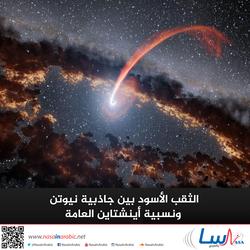 الثقب الأسود بين جاذبية نيوتن ونسبية أينشتاين العامة