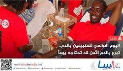 اليوم العالمي للمتبرعين بالدم.. تبرع بالدم الآمن قد تحتاجه يوماً ما!