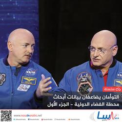 التوأمان يضاعفان بيانات أبحاث محطة الفضاء الدولية - الجزء الأول