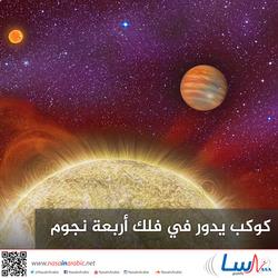 كوكب يدور في فلك أربعة نجوم