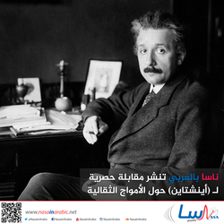 ناسا بالعربي تنشر مقابلة حصرية لـ (أينشتاين) حول الأمواج الثقالية