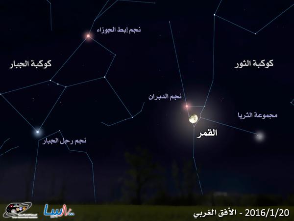 القمر قريباً من نجم الدبران (Aldebran) في كوكبة الثور (Taurus)