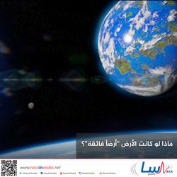 ماذا لو كانت الأرض ''أرض فائقة''؟
