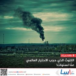 التلوث الذي حجب الاحترار العالمي عنّا لسنوات!