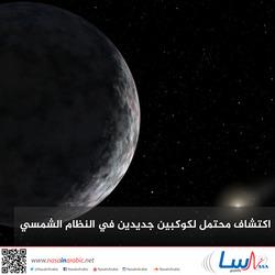 اكتشاف محتمل لكوكبين جديدين في النظام الشمسي