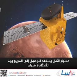 مسبار الأمل يستعد للوصول إلى المريخ يوم الثلاثاء 9 فبراير