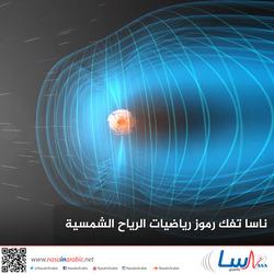 ناسا تفك رموز رياضيات الرياح الشمسية